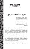 Целительные силы 1,2. Юбилейное издание — фото, картинка — 11