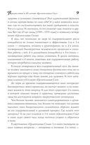 Целительные силы 1,2. Юбилейное издание — фото, картинка — 8