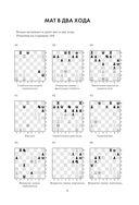 1001 шахматная задача. Интерактивная книга, которая учит выигрывать — фото, картинка — 7