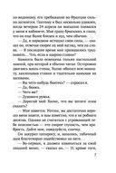 Бессмертный Шерлок Холмс (м) — фото, картинка — 6