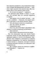 Бессмертный Шерлок Холмс (м) — фото, картинка — 7