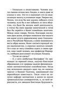 Бессмертный Шерлок Холмс (м) — фото, картинка — 8