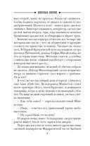 Смертельный азарт. Сборник исторических детективов о роковых страстях — фото, картинка — 4