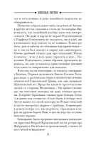 Смертельный азарт. Сборник исторических детективов о роковых страстях — фото, картинка — 10
