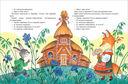 Лучшие русские сказки для малышей — фото, картинка — 3