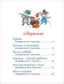 Лучшие русские сказки для малышей — фото, картинка — 1
