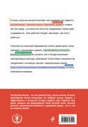 Как работает Google — фото, картинка — 13