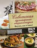 Советская кулинарная энциклопедия. Вкусно, как в кино! — фото, картинка — 1