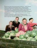 Советская кулинарная энциклопедия. Вкусно, как в кино! — фото, картинка — 5