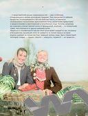 Советская кулинарная энциклопедия. Вкусно, как в кино! — фото, картинка — 6