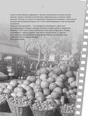 Советская кулинарная энциклопедия. Вкусно, как в кино! — фото, картинка — 8