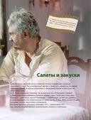 Советская кулинарная энциклопедия. Вкусно, как в кино! — фото, картинка — 10