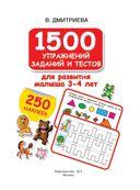 1500 упражнений, заданий и тестов для развития малыша 3-4 лет — фото, картинка — 1