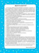 1500 упражнений, заданий и тестов для развития малыша 3-4 лет — фото, картинка — 2