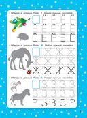 1500 упражнений, заданий и тестов для развития малыша 3-4 лет — фото, картинка — 5