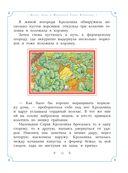 Сказки Маленькой Крольчихи — фото, картинка — 10