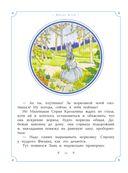 Сказки Маленькой Крольчихи — фото, картинка — 11