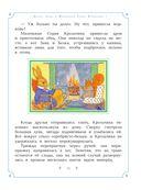 Сказки Маленькой Крольчихи — фото, картинка — 12