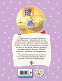 Сказки Маленькой Крольчихи — фото, картинка — 16