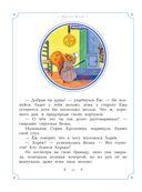 Сказки Маленькой Крольчихи — фото, картинка — 7