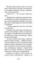 Гак и Буртик в Стране бездельников — фото, картинка — 13