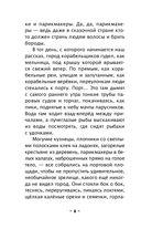Гак и Буртик в Стране бездельников — фото, картинка — 6