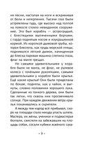 Гак и Буртик в Стране бездельников — фото, картинка — 7