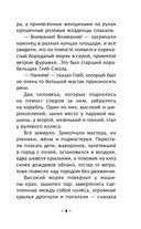 Гак и Буртик в Стране бездельников — фото, картинка — 9