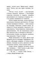 Гак и Буртик в Стране бездельников — фото, картинка — 10
