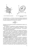 Механика жидкости и газа — фото, картинка — 12