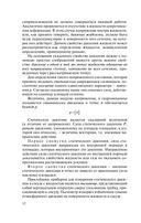 Механика жидкости и газа — фото, картинка — 13