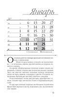 Посевной календарь 2020 с советами ведущего огородника + удобный ежедневник — фото, картинка — 8