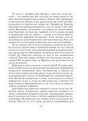 Алтын-толобас (м) — фото, картинка — 10