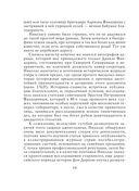 Алтын-толобас (м) — фото, картинка — 13