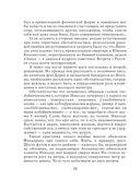 Алтын-толобас (м) — фото, картинка — 9