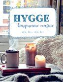 Шитье и вязание Хюгге. Магия рукоделия для дома, где живет счастье — фото, картинка — 5