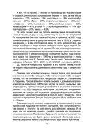Сталин - хозяин Советского Союза — фото, картинка — 14