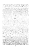 Сталин - хозяин Советского Союза — фото, картинка — 5