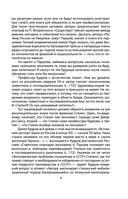 Сталин - хозяин Советского Союза — фото, картинка — 7