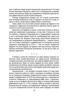 Сталин - хозяин Советского Союза — фото, картинка — 8
