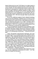 Сталин - хозяин Советского Союза — фото, картинка — 10