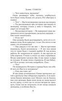 Месть Спящей красавицы — фото, картинка — 8