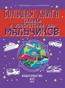 Большая книга техники и изобретений для мальчиков — фото, картинка — 1