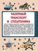 Большая книга техники и изобретений для мальчиков — фото, картинка — 5