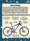 Большая книга техники и изобретений для мальчиков — фото, картинка — 6