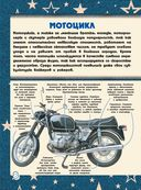 Большая книга техники и изобретений для мальчиков — фото, картинка — 8