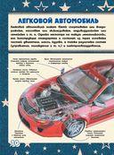 Большая книга техники и изобретений для мальчиков — фото, картинка — 10
