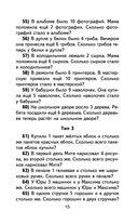 Полный сборник задач по математике. 1-2 классы. Все типы задач. Контрольные работы. Карточки для работы над ошибками — фото, картинка — 15