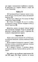Полный сборник задач по математике. 1-2 классы. Все типы задач. Контрольные работы. Карточки для работы над ошибками — фото, картинка — 8