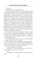 Пограничник против Абвера — фото, картинка — 12